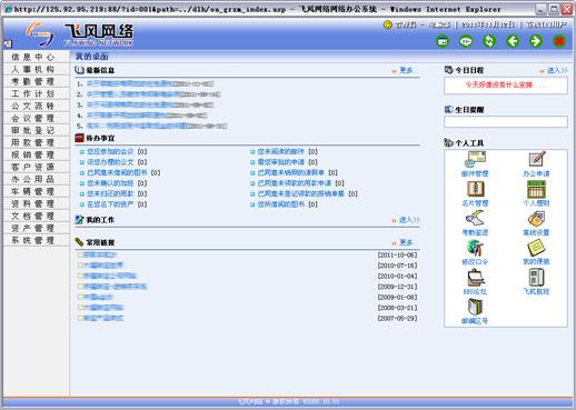 网络OA办公管理系统